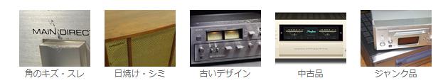 壊れたオーディオ機器やジャンク品のイメージ画像