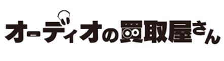 """オーディオ機器の高額買取人気店『オーディオの買取屋さん』の""""全国対応""""買い取りサービス紹介"""