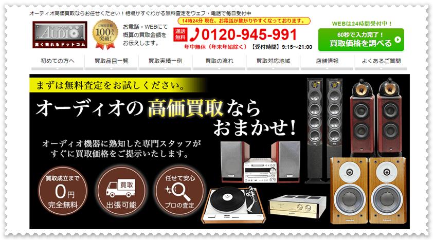 オーディオ買取おすすめ店『オーディオ高く売れる.com』