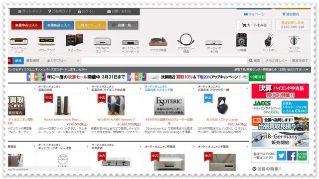 オーディオユニオンTOPページキャプチャー画像