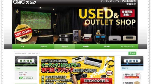 アバックのオーディオ買取サービスTOPページキャプチャー画像