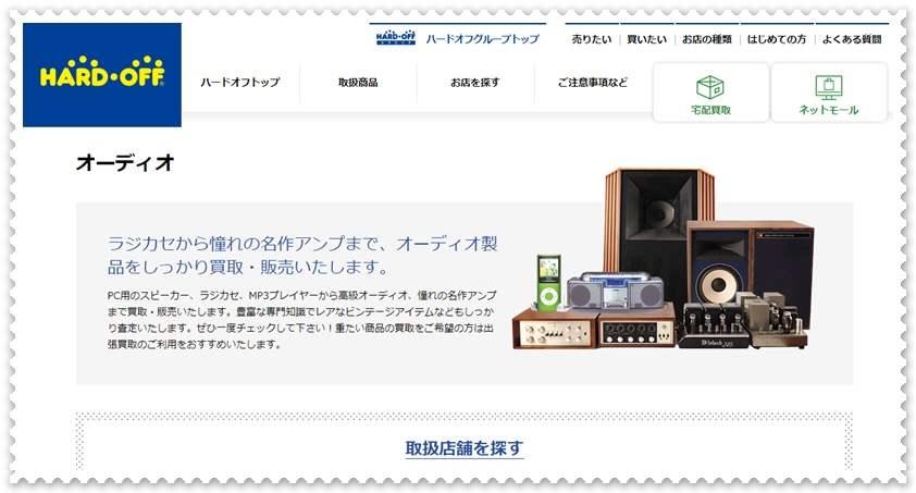 ハードオフのオーディオ買取サービスTOPページキャプチャー画像