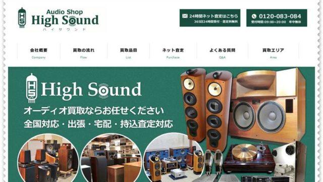 ハイサウンドTOPページキャプチャー画像