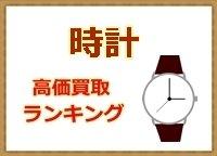 時計の高価買取おすすめ店ランキング