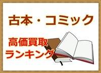 漫画・古本高価買取おすすめ店ランキング