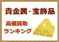 金・プラチナ・貴金属の高価買取おすすめ店ランキング