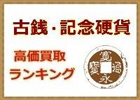 古銭・記念硬貨・古紙幣の高価買取おすすめ店ランキング