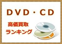 DVD・CDの高価買取おすすめ店ランキング