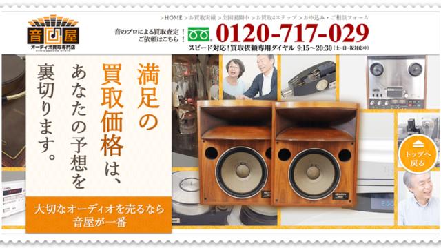 音屋のオーディオ買取サービスTOPページキャプチャー画像