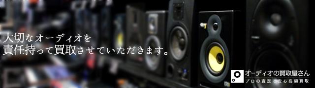 オーディオの買取屋さんのイメージ画像