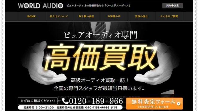 ワールドオーディオTOPページキャプチャー画像